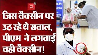 Corona की जिस Vaccine पर सवाल उठा रहा था Opposition, PM ने वही लगवाकर दिया बड़ा Message