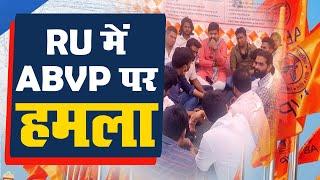 RU में ABVP पर हमला। राजस्थान में गरमाई सियासत।