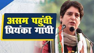 चुनावी रण मे उतरी प्रियंका गांधी |  मिशन असम की आज से हुई शुरुआत