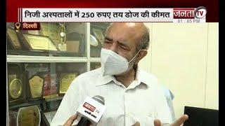 कोरोना वैक्सीनेशन का दूसरा चरण हुआ शुरु, देखिए JantaTV से खास बातचीत में क्या बोले Dr Girish Tyagi