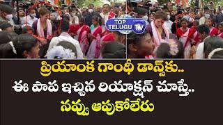 Priyanka Gandhi Dance With Tribes in Assam | Exclusive Video | Top Telugu TV