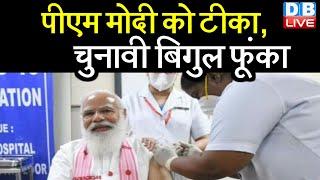 PM Modi को टीका, चुनावी बिगुल फूंका | PM ने दवा को बताया असरदार, किया चुनावी प्रचार |#DBLIVE