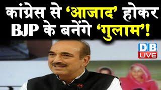 Congress से 'आजाद' होकर BJP के बनेंगे 'गुलाम' ! PM Modi के मुरीद हुए आजाद |#DBLIVE