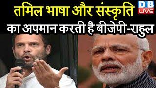 तमिल भाषा और संस्कृति का Rahul अपमान करती है BJP- Rahul Gandhi | राहुल ने पीएम मोदी पर साधा निशान