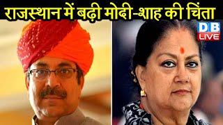 Rajasthan में बढ़ी मोदी-शाह की चिंता | राजे के एक्शन से BJP में टेंशन |#DBLIVE