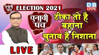 Chunavi Punch:  टीका तो है बहाना, चुनाव है निशाना | Bengal Election 2021 | pm modi gets vaccine