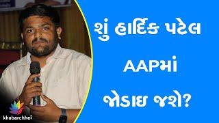 શું હાર્દિક પટેલ AAPમાં જોડાઇ જશે?