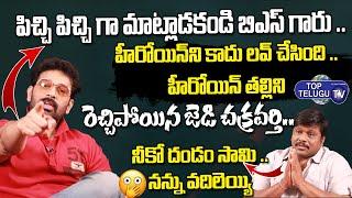 JD Chakravarthy Angry Moments | JD Chakravarthy Latest Interview | BS Talk Show | Top Telugu TV