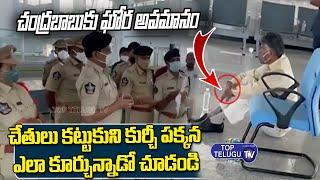 చంద్రబాబుకు ఘోర అవమానం | Chandrababu At Renigunta Airport | AP News | Top Telugu TV