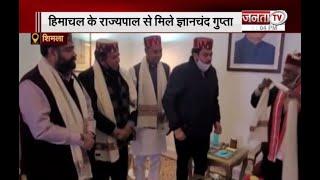 हिमाचल के राज्यपाल से ज्ञानचंद गुप्ता ने की मुलाकात, विधायक नयनपाल और चिरंजीव राव भी रहे मौजूद