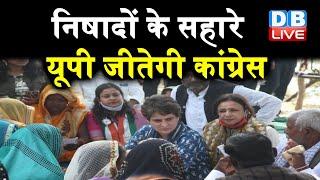 निषादों के सहारे UP जीतेगी Congress | UP में नदी अधिकार यात्रा निकाल रही है Congress |#DBLIVE