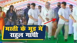 Rahul Gandhi का दिखा मस्ती भरा अंदाज़ | वोट के लिए डांस कर रिझाते आए नज़र