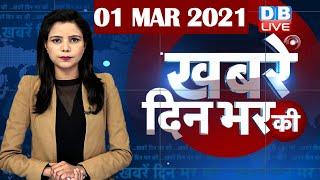 dblive news today | din bhar ki khabar, news of the day,hindi news india,latest news,kisan#DBLIVE