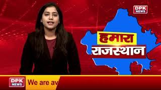 देखिये हमारा राजस्थान बुलेटिन | राजस्थान की तमाम बड़ी खबरे | 1 march 2021 Rajasthan news