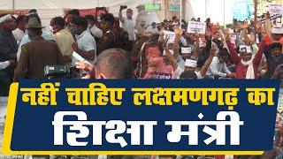 शिक्षकों का शिक्षा मंत्री के ख़िलाफ़ प्रदर्शन | अपनी माँगो को लेकर सड़क पर | 22 Godam Jaipur