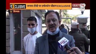 देखिए हिमाचल प्रदेश के विधायक हर्षवर्धन चौहान से EXCLUSIVE बातचीत
