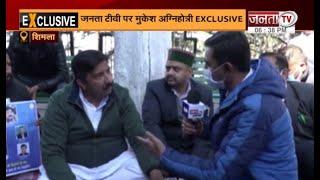Himachal: मुकेश अग्निहोत्री ने हिमाचल सरकार पर लगाए गंभीर आरोप, कहा- बुजदिली से काम कर रही है सरकार