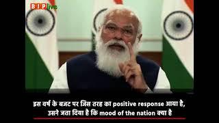 इस वर्ष के बजट पर जिस तरह का positive response आया है,उसने जता दिया है कि mood of the nation क्या है
