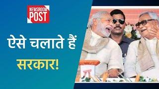 Narendra Modi और Nitish Kumar ने विपक्षी दलों की आंखें खोल दीं! - NewsroomPost