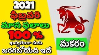 ????makara Rasi February 2021 Telugu Makara Rashi 2021 Capricorn Horoscope 2021 Telugu