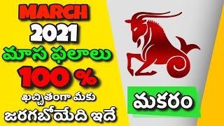 ????makara Rasi March 2021 Telugu Makara Rasi 2021 Telugu capricorn march 2021 monthly horoscope