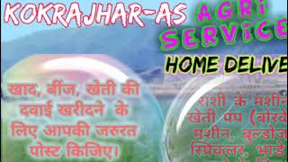 Kokrajhar Agri Services ♤ Buy Seeds, Pesticides, Fertilisers ♧ Purchase Farm Machinary on rent