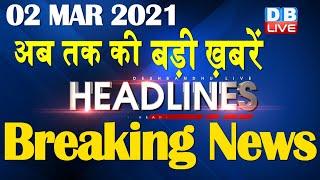 latest news headlines in hindi | Top10 News | india news,latest news,breaking news,modi |#DBLIVE