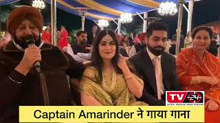 Captain amarinder singh singing song || granddaughters marriage || Tv24 india
