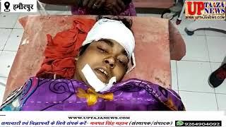 हमीरपुर में पति ने पत्नी पर धारदार हथियार से किया जानलेवा हमला,अस्पताल में जिंदगी और मौत की जंग लड र