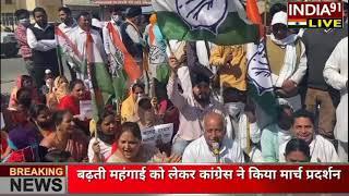 बढ़ती महंगाई को लेकर कांग्रेस ने किया यमुनानगर  जिला मुख्यालय तक रोष मार्च प्रदर्शन