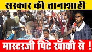 शिक्षकों का प्रदर्शन | ख़फ़ा दिखे शिक्षा मंत्री से | Harpal Dadrwal ने किया खुलासा