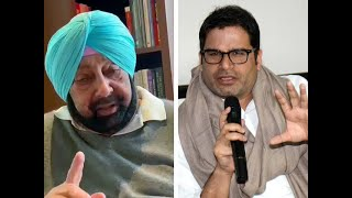 Punjab CM Captain Amarinder Singh appoints Prashant Kishor as his Principal Advisor