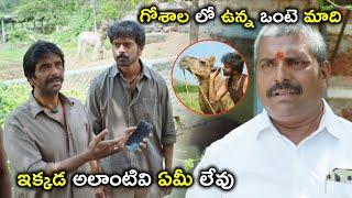 గోశాల లో ఉన్న ఒంటె మాది | 2021 Latest Telugu Movie Scenes | Dear Saraa | Vikranth