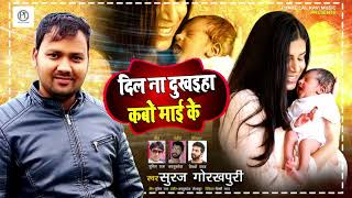 दिल ना दुखईहा कबो माई के | Suraj Gorakhpuri का माँ पे दर्द भरा गीत | Bhojpuri Song New