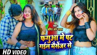 #VIDEO | फगुआ पे पट गईल मैसेंजर से | #Amit R Yadav | Superhit Bhojpuri Holi Song 2021