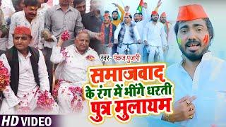 समाजवाद के रंग में भींगे धरती पुत्र मुलायम | Pankaj Pujari का Samajwadi Song | Bhojpuri Holi Song