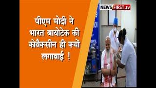 PM Modi ने भारत बायोटेक की Covaxin ही क्यों लगवाई , एक तीर से कर डाले कई शिकार