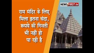 Ayodhya- Ram Mandir के लिए मिला इतना चंदा,किसी ने सोचा नहीं था