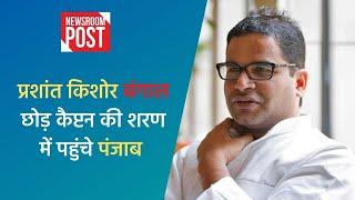 Bengal चुनाव से पहले ही Prashant Kishore का हुआ मोहभंग? मैदान छोड़ कैप्टन की शरण में पहुंचे Punjab
