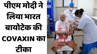 पीएम मोदी ने लिया भारत बायोटेक की COVAXIN का टीका   Catch Hindi