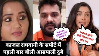 khesari lal और Kajal Raghwani के बीच हुए विवाद पर #Amrapali Dube ने किसका दिया साथ