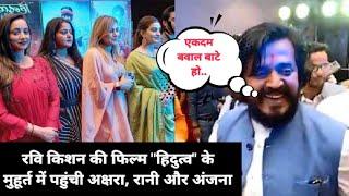 """Ravi Kishan की फिल्म """"हिंदुत्व"""" के मुहूर्त में पहुंची अक्षरा सिंह,पाखी हेगडे,अंजना और रानी चटर्जी"""