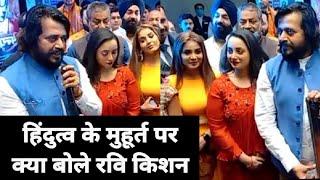 भोजपुरी फिल्म हिंदुत्व के मुहूर्त पर क्या बोले सुपरस्टार और बीजेपी सांसद रवि किशन #HindutvaMuhurth