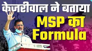 Kejriwal ने बताया MSP का Formula   Must Watch Video