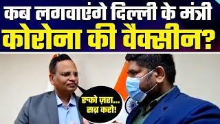 Satyendra Jain ने बताया दिल्ली के मंत्री कब लगवाएंगे Corona Vaccine | Dilli Tak
