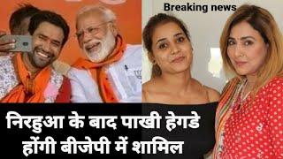 #निरहुआ Dinesh Lal Yadav जी की हीरोइन #पाखी हेगड़े का होंगी बीजेपी में शामिल #PakhiHegdeJoinBJP