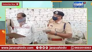 గౌతాపూర్ గ్రామంలో వ్యక్తి దారుణ హత్య //Janavahini Tv