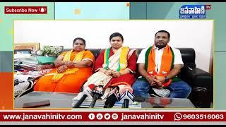 తాండూరు గడ్డ కు బండి సంజయ్ రాక //Janavahini Tv
