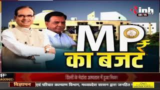 Madhya Pradesh का Budget || Finance Minister Jagdish Devda आज सदन में पेश करेंगे 2021-22 का आम बजट