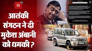 आतंकी संगठन Jaish-Ul-Hind ने नहीं दी Mukesh Ambani को धमकी, नए Poster में कही ये बात!
